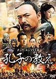 孔子の教え[DVD]