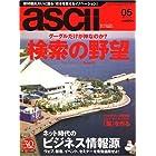 月刊 ascii (アスキー) 2007年 05月号 [雑誌]
