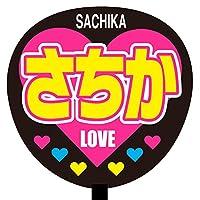【さちか】名前ジャンボ応援うちわ:LOVE