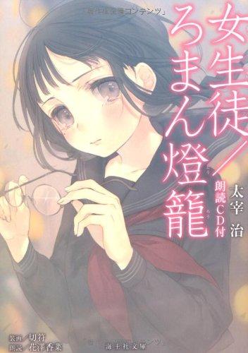 女生徒/ろまん燈籠 朗読CD付 (海王社文庫)の詳細を見る