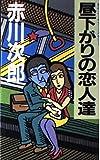 昼下がりの恋人達 (Kofusha novels)