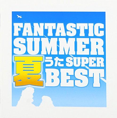 ファンタスティック・サマー~夏うたスーパー・ベスト