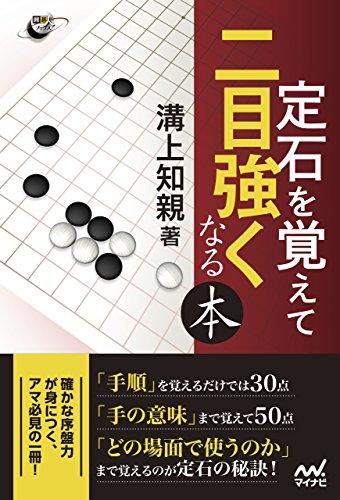定石を覚えて二目強くなる本 (囲碁人ブックス)