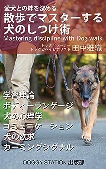 [田中雅織]の散歩でマスターする犬のしつけ術: 愛犬とより強い絆を築くために (DOGGY STATION出版部)