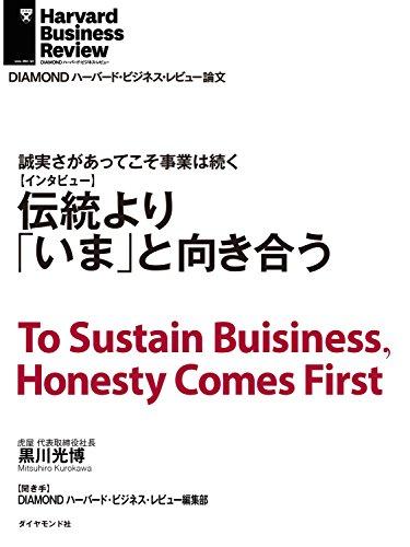 伝統より「いま」と向き合う(インタビュー) DIAMOND ハーバード・ビジネス・レビュー論文