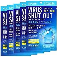 【限定販売】 ウイルスシャットアウト 日本製 空間除菌カード 携帯型グッズ Virus Shut out ウイルス対策 首掛けタイプ ウイルス除去カード 新型ウイルス除菌 二酸化塩素配合 消臭 予防 ネックストラップ付属 (5個セット)