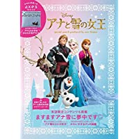 Disney アナと雪の女王 special pouch produced by axes femme 【特製ポーチ付き】 (バラエティ)