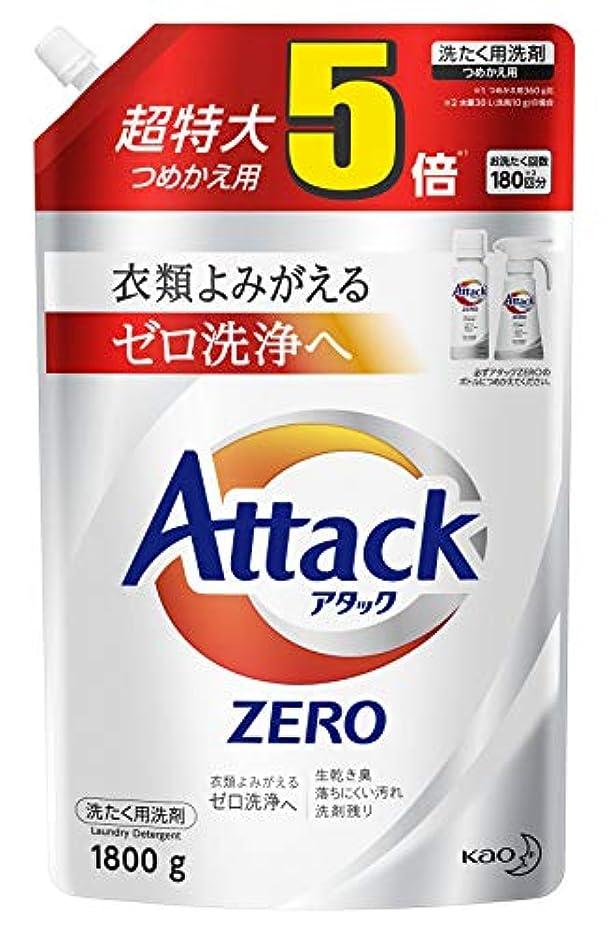 リップタワーからに変化する【大容量】アタック ZERO(ゼロ) 洗濯洗剤 液体 詰め替え 1800g(約5倍分)