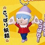 魔法陣グルグル フィギュアマスコット [5.さっぱり妖精](単品)