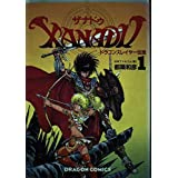ザナドゥ―ドラゴンスレイヤー伝説 (1) (ドラゴンコミックス)