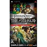 SIMPLE2500シリーズ Vol.11 THE パズルクエスト~アガリアの騎士~ - PSP