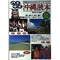 ハイサイ沖縄読本―超観光のためのトラベル・ガイド