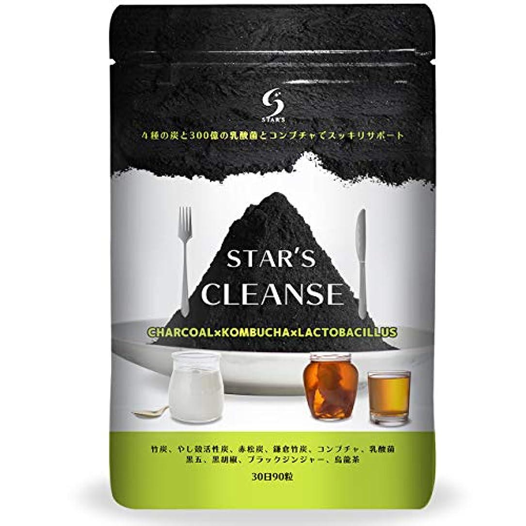 重なる彼らのテラススターズクレンズ 炭ダイエット サプリ コンブチャ 乳酸菌 チャコール サプリメント 90粒30日分