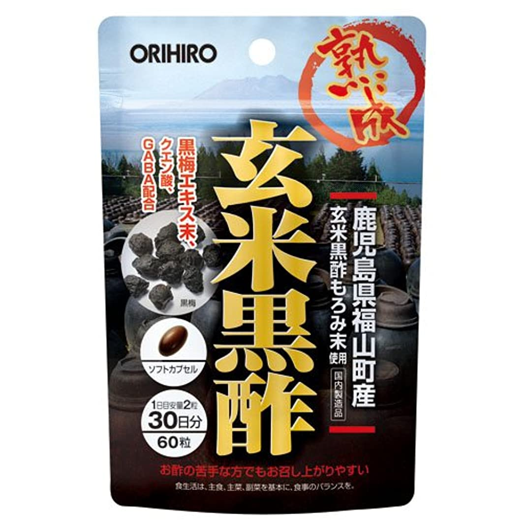 何承認水素オリヒロ 玄米黒酢カプセル 60粒