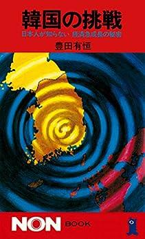 [豊田有恒]の韓国の挑戦 (ノン・ブック)
