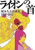 ライオンの首 呪みちる作品集 1996-2012 / 呪みちる のシリーズ情報を見る