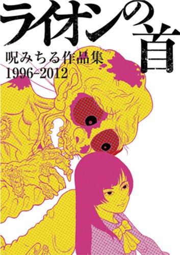 ライオンの首 呪みちる作品集 1996-2012の詳細を見る