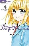 ボーイフレンド(4) (ちゃおコミックス)