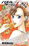 パズルゲーム☆Pro【期間限定無料版】 1 (白泉社レディース・コミックス)