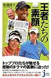 アーノルドパーマー 王者たちの素顔 〜スターゴルファーの苦悩と歓喜 (じっぴコンパクト新書)