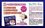 [ 日本製 ] 【 セレブリーズ 30枚入り】 口閉じテープ いびき防止テープ イビキ対策グッズ [30回用] 1個