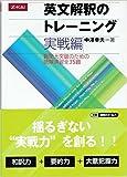 英文解釈のトレーニング 実戦編 難関大突破のための読解演習全35題