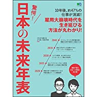 エイ出版社編集部 (編集)新品: ¥ 1,080ポイント:20pt (2%)5点の新品/中古品を見る:¥ 1,080より