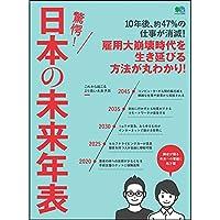 エイ出版社編集部 (編集)新品: ¥ 1,080ポイント:33pt (3%)4点の新品/中古品を見る:¥ 1,080より
