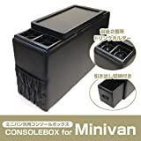 【訳あり特価】【試作品特価】ミニバン汎用 センターコンソールボックス ブラック