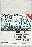 ディスカヴァー トゥエンティワン ディスカヴァーダイアリー デイトゥデイ DISCOVER DIARY DAY TO DAY〈2019〉手帳  デイリー B6 ホワイト 2019年1月始まり