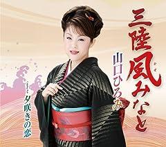 山口ひろみ「三陸風みなと」のCDジャケット