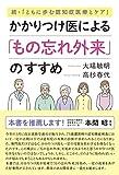 「かかりつけ医による「もの忘れ外来」のすすめ」販売ページヘ