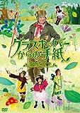 NHKみんなのうた「グラスホッパーからの手紙~忘れないで~」 [DVD]