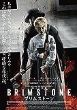 ブリムストーン [Blu-ray]