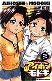 アイホシモドキ 3 (少年チャンピオン・コミックス)