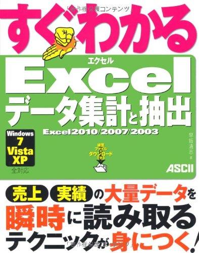 すぐわかる Excel データ集計と抽出 Excel 2010/2007/2003 (すぐわかるシリーズ)