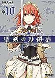 聖剣の刀鍛冶(ブラックスミス) 10 (コミックアライブ)