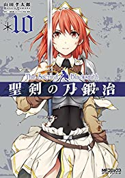 聖剣の刀鍛冶(ブラックスミス) 10<聖剣の刀鍛冶> (コミックアライブ)