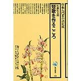 短歌を作るこころ (角川選書 (158))