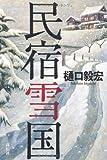 民宿雪国 画像