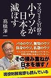 高橋洋一 (著)(6)新品: ¥ 950ポイント:4pt