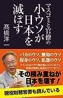 高橋洋一 (著)(6)新品: ¥ 880