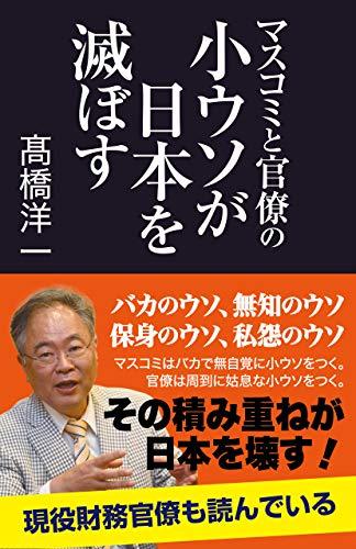 マスコミと官僚の小ウソが日本を滅ぼす (産経セレクト)