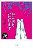 お見送りいたします(分冊版) 【第26話】 (ぶんか社コミックス)