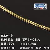 K24 純金 24金 二面喜平ネックレス(30g-50cm)引輪 (造幣局検定マーク刻印入)純金 2メン喜平
