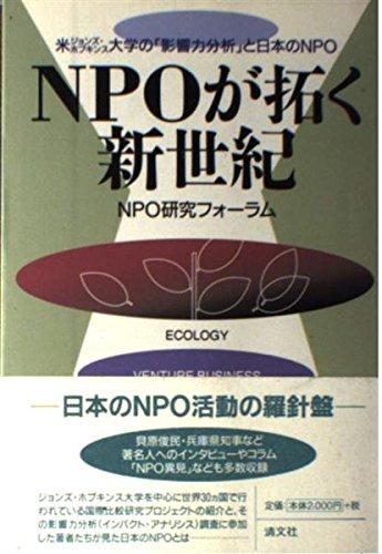 NPOが拓く新世紀—米ジョンズ・ホプキンス大学の「影響力分析」と日本のNPO