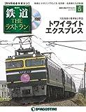 鉄道 ザ・ラストラン 5号 (トワイライトエクスプレス) [分冊百科] (DVD付)