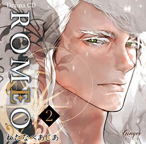 ドラマCD「ROMEO 2」