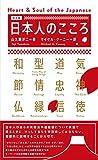 日本人のこころ Heart & Soul of the Japanese (英文版 日本語注付)