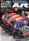 MODEL Art (モデル アート) 2012年 03月号 [雑誌]
